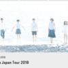 「あたたかな 海の香りの クラシック。」CicadaのJapan Tour 2018が待ちきれない。
