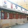 全州:ビビンバの名店、韓国家