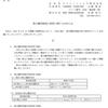 片倉工業(3001)より12月権利のカタログが届きました☺️