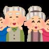 【お題ブログ】「私のおじいちゃん、おばあちゃん」