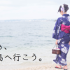 【2017】おすすめ離島情報・7選。沖縄・那覇のとまりんからフェリーで行こう!
