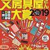 昨年の文房具を総括「文房具屋さん大賞2019」が発売されます