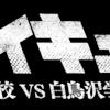 ハイキュー!!烏野高校対白鳥沢学園 第2話アニメ感想ネタバレあり