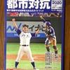 第91回都市対抗野球大会が明日開幕します・・・