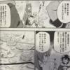 漫画「盾の勇者の成り上がり」1~4巻 感想 アニメの出来がよかったのは漫画がよかったからかな 【ネタバレ注意】