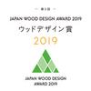 木の製品はなんか癒される|ウッドデザイン賞