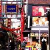 横浜中華街 2020.2