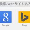 Safariのデフォルト検索エンジン、AppleとGoogleの契約が来年終了~MicrosoftとYahooが接近