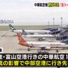 中華航空機が8日に行き先を中部空港に変更して緊急着陸!実は燃料不足だったとして国交省は『重大インシデント』に認定!!