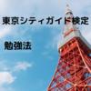 東京シティガイド検定 勉強法