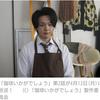 中村倫也company〜「いよいよ明日の夜」