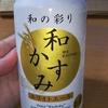ビール日記001「和かすみ ホワイトエール」