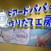 【渋谷スイーツ】ビアードパパのシュークリームがめちゃくちゃ美味しい!!