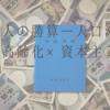 日本の問題とは『日本人の勝算 人口減少×高齢化×資本主義 』 デービッド・アトキンソン