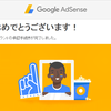 Google AdSenseの審査を通過!7回落ちて対策した内容全てとその喜びについて