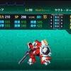 【スパロボX攻略】ヤクト・ドーガ(クェス機)15段階改造機体性能とダメージ検証
