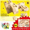 将棋の藤井四段が遊んだ知育積み木cuboro(キュボロ)が大人気!どんなおもちゃなのか調べてみた