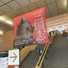 20190711_特別展「三国志」