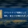 【刀剣乱舞】戦力拡充計画 其の四 E-4