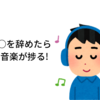 音楽を勉強だと思い、たくさん聴けないタイプの人間が○○○を辞めたら音楽生活が捗った!【Apple Music】
