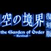 【FGO】空の境界復刻版開始!