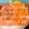 【2020夏 沖縄 #4】南国ムードたっぷりの冷やしもの。絶品かき氷&ぜんざいが食べたい!