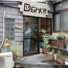 「Danke(ダンケ)」の「オムライス弁当」 400円