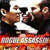 【映画】ローグ アサシン【War (Rogue Assassin)】