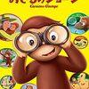 おさるのジョージも30日無料視聴!【Amazonプライムビデオ】2、3、4歳の子供に見せたい教育的アニメ厳選7選!