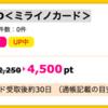 【ハピタス】 MIRAINO CARDが4,500pt(4,500円)!! 初年度年会費無料! ショッピング条件なし!