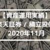 【資産運用実績】楽天証券 / 積立投信 2020年11月