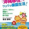 香港人の移住先として沖縄があがっているそうです。