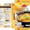 カレー生活(番外レトルトカレー編)43品目 TV World Dining イエローカレー 213−11円