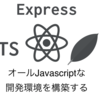 Express, MonogoDB, React, TypeScriptの開発を始めるときに困ったこと、参考になったサイト