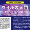 『 #長崎大学 #市民公開講座 #ウイルス入門 』