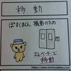 移動【4コマ漫画】