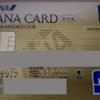 ANA JCB ワイドゴールドカードを申し込みました