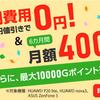 BIGLOBEモバイルをGポイントで初期費用0円に出来る!何度でもOK、最大6000Gプレゼント!
