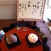 今週(9/27〜10/2)の季節の和菓子