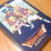 【カードゲーム】モンスターをめぐる呪文バトルカードゲーム!ドラゴンクエスト「ギガデイン」