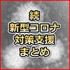 続・新型コロナウイルス 融資・保障・助成金・支援制度 最新情報まとめ直し  日本政策金融公庫融資体験談も