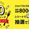 ジョイフル公式アプリ100万ダウンロード突破記念キャンペーン