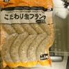 【底辺飯の極意2】こだわり生フランクを袋麺にぶち込むべし!