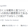 日本には自由があると思うのですが・・・ 中国みたいにしたいんですか? 2021.8.21
