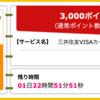【ハピタス】三井住友VISAカード<エブリプラス>が期間限定3,000pt(3,000円)! 初年度年会費無料!更に利用金額の20%還元キャンペーンも!