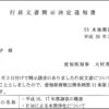 愛知県が実施したEM菌による河川の環境改善効果の検証