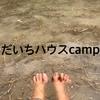 「だいちハウスCamp~お米、こんにゃく、それから私~」を開催しました!