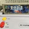 起動しないスーパーファミコンのカセットを復活させる