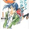「クラマーへの感謝のカタチ?新川直司先生新作『さよなら私のクラマー』第1巻購入&感想」
