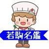 【若駒名鑑】ピースオブエイト